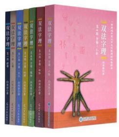 (七本套装)双法字理 / 凌零图书 白双法 中国汉字字理故事 学汉语 识汉字 汉字家族识字法 文化根源的科普图书