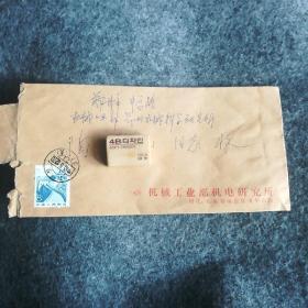 牛皮纸信封机械工业部的老信封