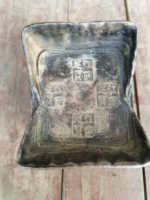传世的50两银元宝老钱币