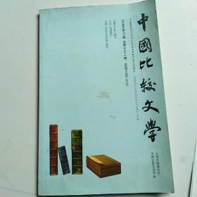 中国比较文学 (2008年3期)