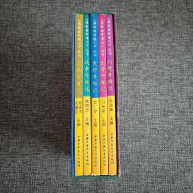 勇敢者奇难记丛书 全五册(带盒套)