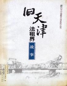 旧天津法租界故事