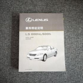LEXUS 新车特征说明 LS 600hl/600h(UVF45 46系列)
