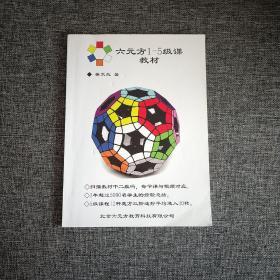 六元方1-5级课教材(魔方类书籍)