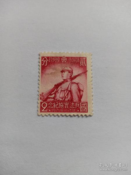 满洲帝国邮票 满洲国纪念邮票 国兵法实施纪念(康德8年1941年发行)贰分 扛枪的士兵 1932年3月1日,溥仪建立满洲国,任满洲国执政,年号为