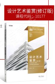 广东自考教材 10177设计基础 设计艺术鉴赏 修订版 焦成根 2020年版 湖南大学出版社