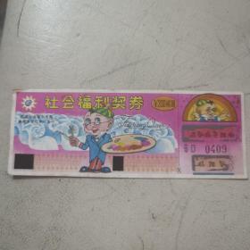 90年代《社会福利奖券》贰圆