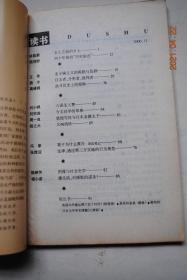 """读书(2000年第11期)【四十年前的""""历史叙述""""(钱理群)。目击者,分析者,批判者(易水)。今文经学的草根(刘宗迪)法律;通过第三方实施的行为规范(张维迎)。图像与社会史学(陈映芳)。张爱玲和她的《红楼梦魇》(钱敏)。在理论思考与现实行动之间(孙歌)。个人、群体及其他(刘燕)。整体的碎片和碎片的整体(李皖)。自由主义与民族主义(徐贲)。亚里士多德论公民(吴玉章)。首届""""长江读书奖""""评选揭晓。等】"""
