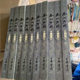 泰山石刻(全十卷)山东省社会科学规划重大研究项目