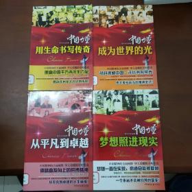 中国力量:梦想照进现实 从平凡到卓越 成为世界的光 用生命书写传奇(4本合售)