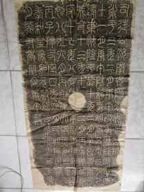 司徒公孙南老拓片(高1.46米,宽73公分)