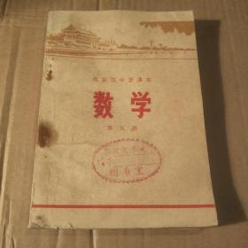 老课本——数学(第五册)北京市中学课本