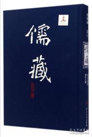 儒藏 : 精华编 . 二七八册 : 集部