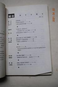 """读书(2001年第10期)【道德情操(姚洋)。市场是有效的吗(刘俏)。人类生活的美学问题(李小平)。富有之谓大业,日新之谓盛德(李锐)。""""活着的人们需要再生""""(陈家琪)。""""超越时间""""的音乐史(杨燕迪)。有""""节""""有""""日""""(刘东)。时间符号与民族认同;田野札记(侯灵战)。韦伯;民族主义,自由主义(阎克文)。一个人的影像和书(吴文光)。黑格尔和现代国家(张汝伦)。碑的迷思(徐葆耕)。漫画(丁聪)等】"""