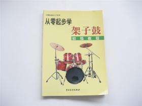 从零起步学架子鼓   初级教程   1版1印