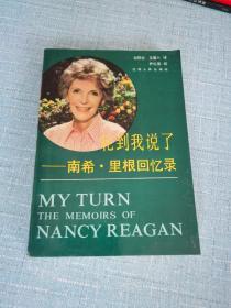 轮到我说了:南希·里根回忆录
