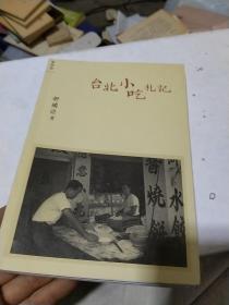 台北小吃札记(带图)
