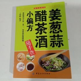 姜葱蒜醋茶酒小偏方/随手查系列