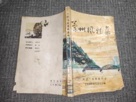 兰州文史资料选辑 第七辑:兰州风物集