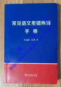 常见语文差错辨释手册
