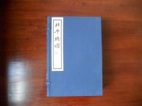 北平笺谱(一函六册,线装)