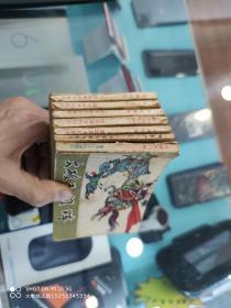 80年代 连环画 杨家将系列7本 重庆大学城古籍书店货号60 散本