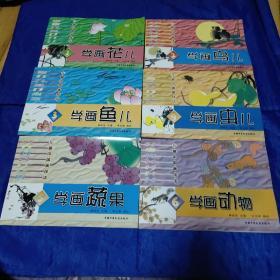 儿童中国画技法,学画花儿,学画鸟儿,学画鱼儿,学画虫儿,学画蔬果,学画动物,全6册合售