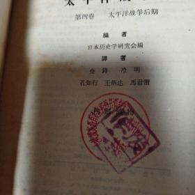 太平洋战争史 1-5卷  第五册后配  都是馆藏书