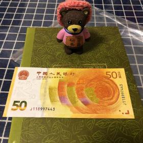 1948~2018七十周年纪念钞 面值50元