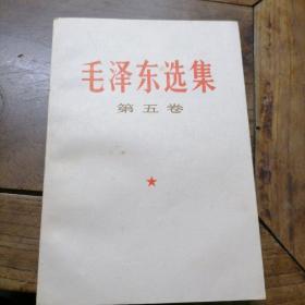 毛泽东选集 第 5卷~无划线字迹水迹污渍印章