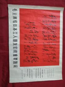 毛主席给日本工人朋友们的重要题词