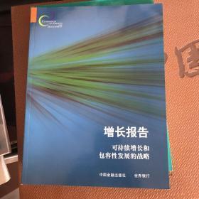 增长报告:可持续增长和包容性发展的战略