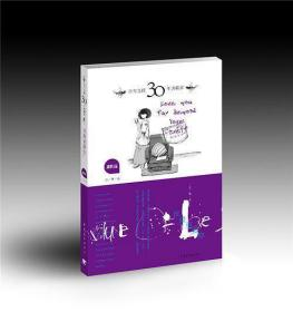 青年文摘30年典藏本(紫色恋情卷)