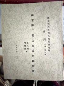 南京镇江间之火成岩地质史 国立中央研究所地质研究所集刊 乙种第一号*