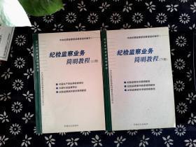 纪检监察案件审理简明教程