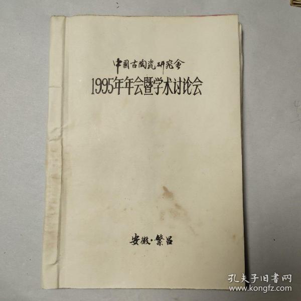 中国古陶瓷研究会1995年年会暨学术讨论会