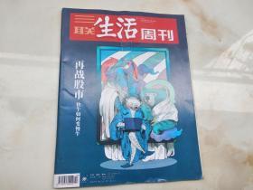 三联生活周刊2019年第13期