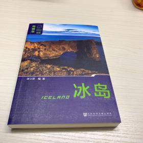 冰岛(第2版)