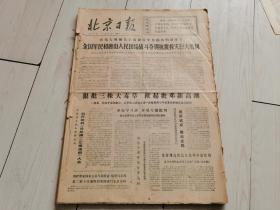 北京日报【1976年9月 】合订本一个月