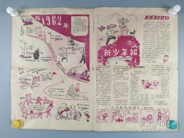 1956年第467期,图画多