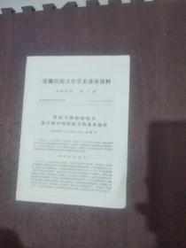 安徽医药卫生学术讲座资料 7讲