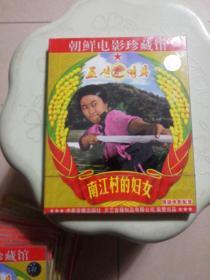 朝鲜电影珍藏馆    原版电影配音 南江村的妇女   VCD  未开封