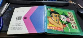 金刚葫芦娃 (全集)  24开本精装