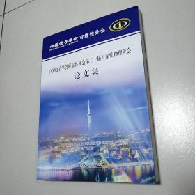 中国电子学会可靠性分会第二十届可靠性物理年会论文集