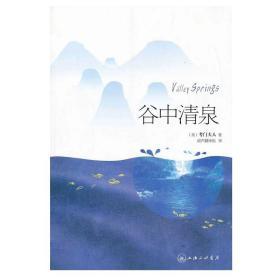 【正版全新】谷中清泉 考门夫人灵修经典 荒漠甘泉的姊妹篇