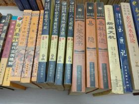 中国古代民俗文集  八宅明镜、  绘图地理五诀、钦定罗经解定、绘图雪心赋4本合售
