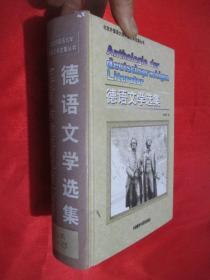 德语文学选集(北京外国语大学外国文学选集丛书)  大32开,精装