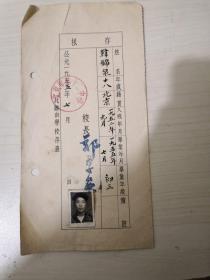 学生档案存根【1955,初三,带照片】