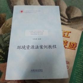 上海政法学院学术文库:环境资源法案例教程