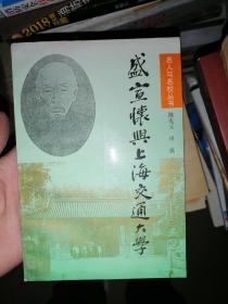 盛宣怀与上海交通大学